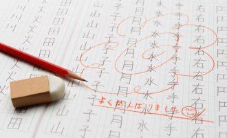 漢字の練習帳