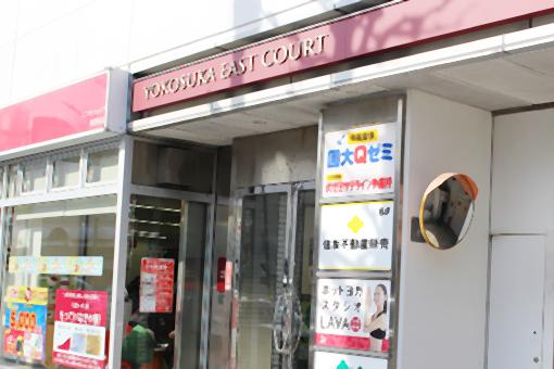 横須賀中央校
