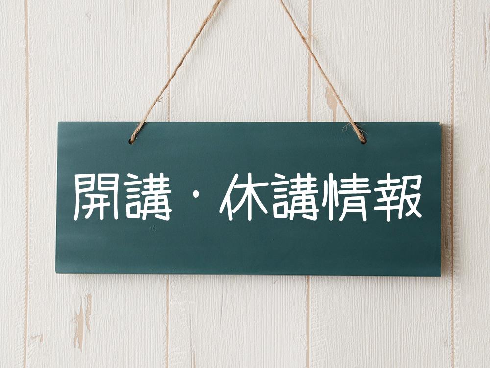 開講・休講情報と書かれた看板