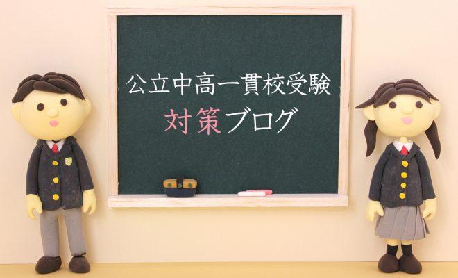 中高一貫校ブログ表紙