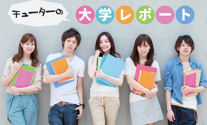 大学レポート表紙