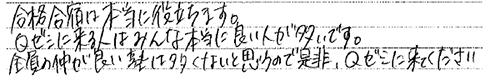 川和合格 井本陽菜さんコメント
