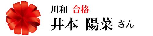 川和合格 井本陽菜さん