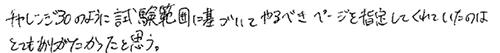 多摩合格 竹田弘貴くんコメント