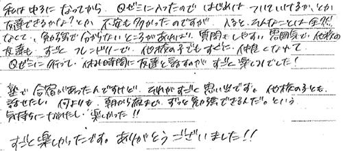 希望ヶ丘合格 坂本彩花さんコメント