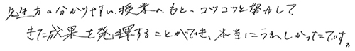 神奈川総合(個)合格 上井陽人くんコメント