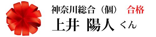 神奈川総合(個)合格 上井陽人くん