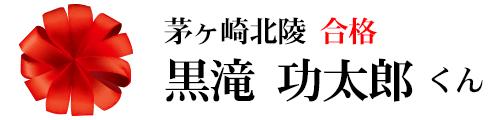 茅ヶ崎北陵合格 黒滝功太郎くん