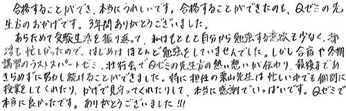 横浜翠嵐合格 城戸未沙希さんコメント