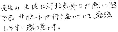 湘南合格 加藤龍昇くんコメント