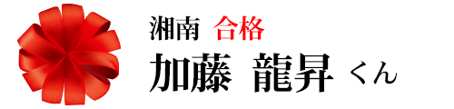 湘南合格 加藤龍昇くん