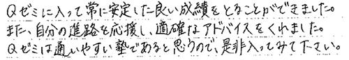 湘南合格 吉田雪花さんコメント