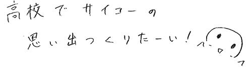 柏陽合格 尾澤菜月さんコメント