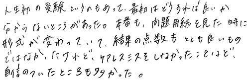川和合格 中島希さんコメント