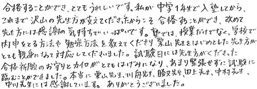 川和合格 平田彩乃さんコメント