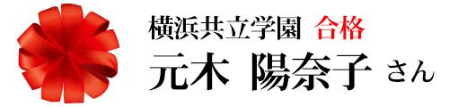 横浜共立学園合格 元木陽奈子さん