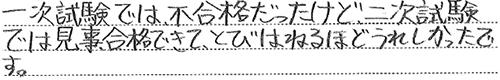 サレジオ学院合格 新川慶悟くんコメント