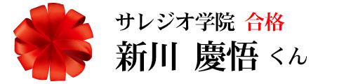 サレジオ学院合格 新川慶悟くん