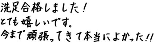 洗足学園合格 笹島みのりさんコメント