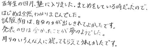 市立川崎附属中合格 S.Nさんコメント