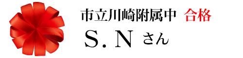 市立川崎附属中合格 S.Nさん