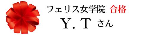 フェリス女学院合格 T.Yさん