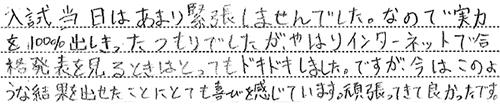 女子学院合格 勝海双葉さんコメント