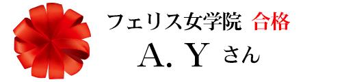 フェリス女学院合格 A.Yさん