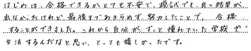 横浜雙葉合格 橋爪美樹さんコメント