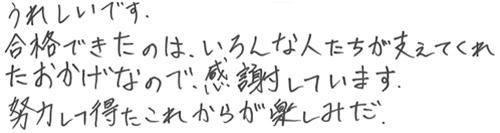 横浜雙葉合格 江口祉穎さんコメント