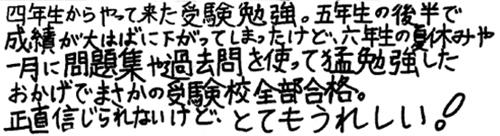 浅野合格 堀川正樹くんコメント