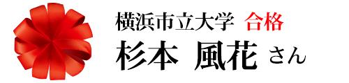 横浜市立大学合格 杉本風花さん