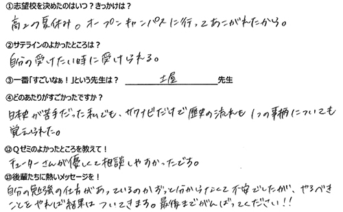 立教大学合格 筬島有菜さんコメント