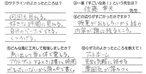 東京理科大学合格 本間卓くんコメント