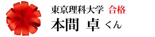 東京理科大学合格 本間卓くん