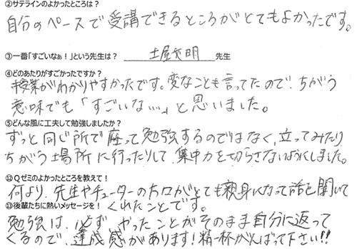 学習院大学合格 三好桃未さんコメント