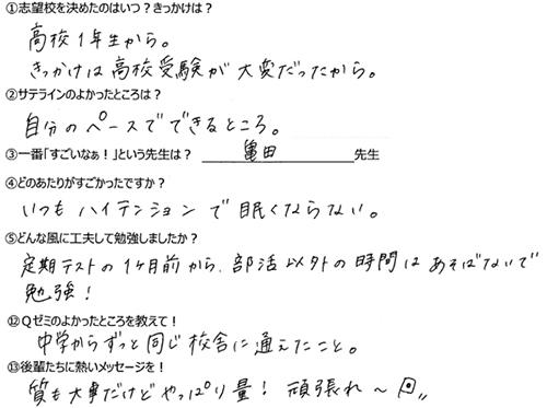 慶應義塾大学合格 中島歩さんコメント
