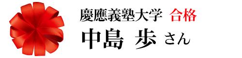 慶應義塾大学合格 中島歩さん