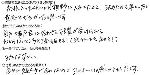 上智大学合格 松下侑樹さんコメント
