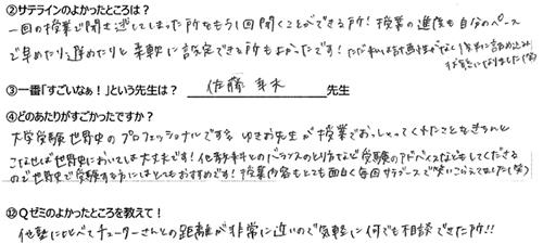 早稲田大学合格 瀧本彩夏さんコメント