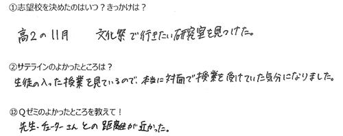 横浜国立大学合格 神山友里さんコメント