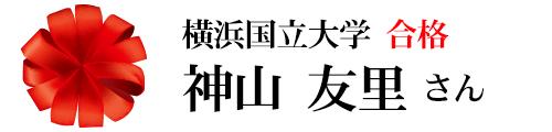 横浜国立大学合格 神山友里さん