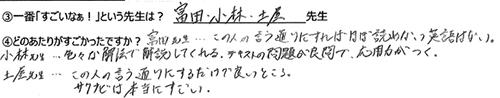 慶應義塾大学合格 岡田祥くんコメント