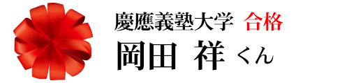 慶應義塾大学合格 岡田祥くん