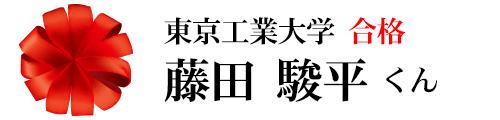 東京工業大学合格 藤田駿平くん