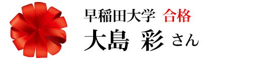 早稲田大学合格 大島彩さん