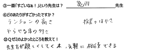 首都大学東京合格 富髙直紀くんコメント