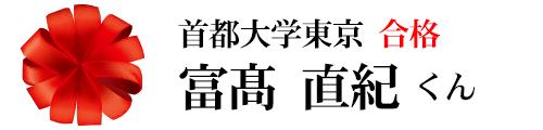首都大学東京合格 富髙直紀くん