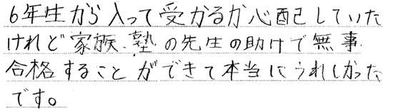 神奈川大学附属合格