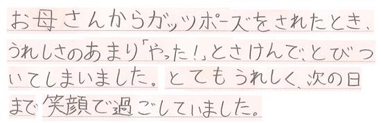 横浜共立学園合格